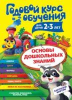 Годовой курс обучения. Для детей 2-3 лет