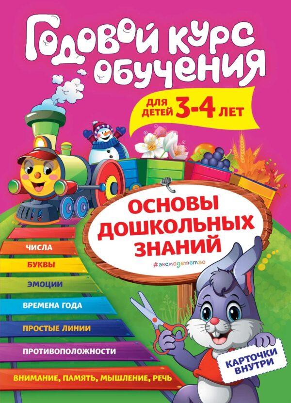 Годовой курс обучения. Для детей 3-4 лет