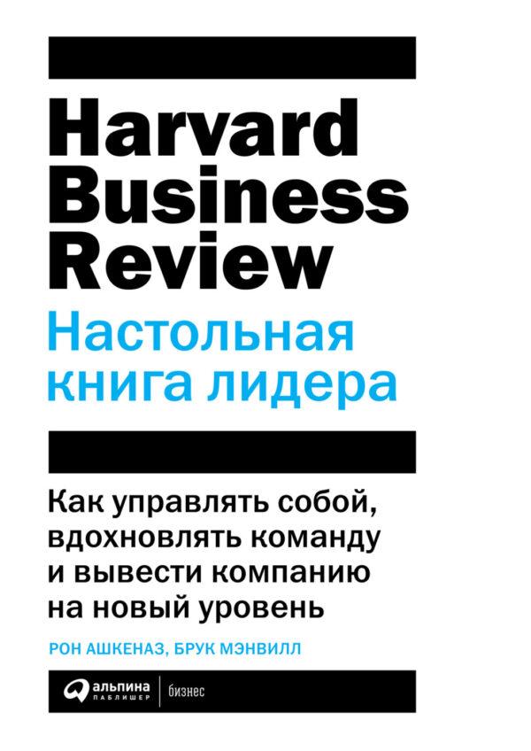 HBR. Настольная книга лидера