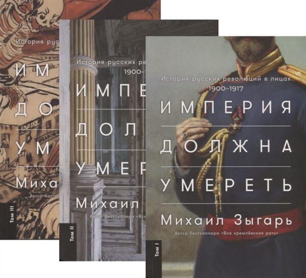 Империя должна умереть: История русских революций в лицах. 1900-1917. Том 3