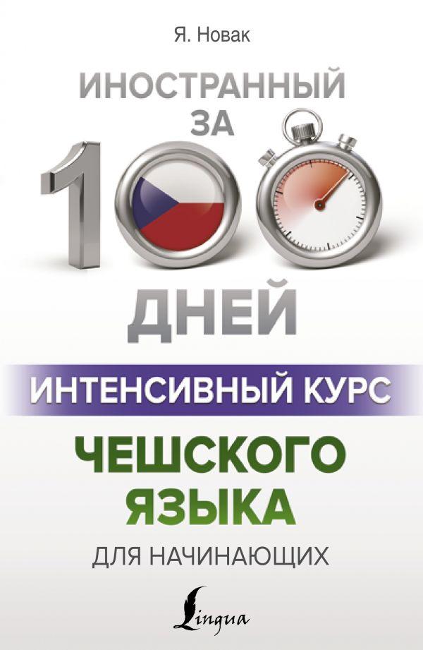 Интенсивный курс чешского языка для начинающих