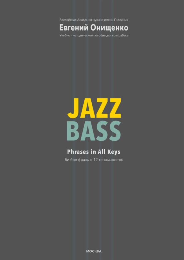 Jazz Bass. Би боп фразы в 12 тональностях