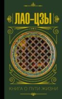Книга о пути жизни