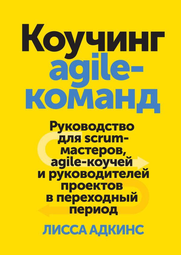 Коучинг agile-команд. Руководство для scrum-мастеров