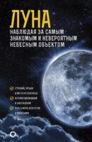 Луна. Наблюдая за самым знакомым и невероятным небесным объектом