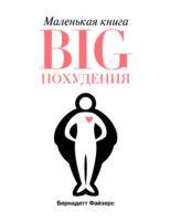 Маленькая книга BIG похудения