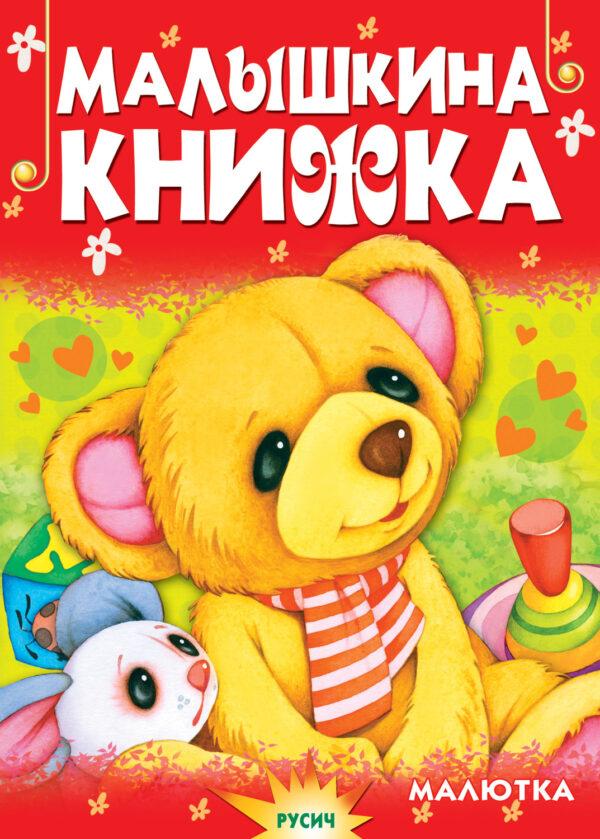 Малышкина книжка