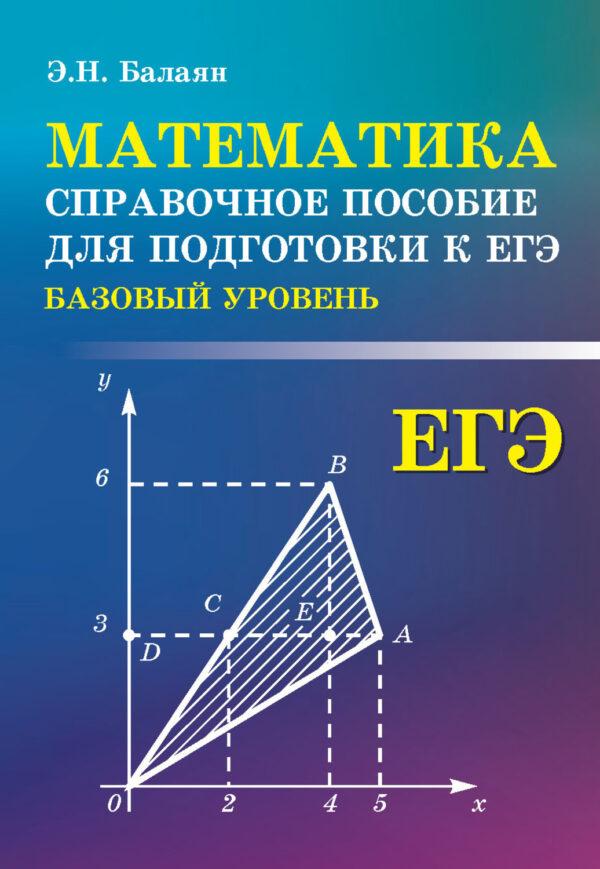 Математика. Справочное пособие для подготовки к ЕГЭ (базовый уровень)