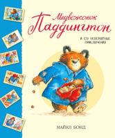 Медвежонок Паддингтон и его невероятные приключения (сборник)