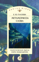 Метаморфоза слова. Теоретическая мысль Осипа Мандельштама