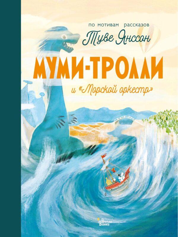 Муми-тролли и «Морской оркестр»
