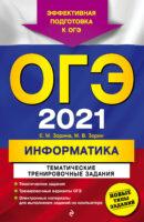 ОГЭ-2021. Информатика. Тематические тренировочные задания