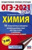 ОГЭ-2021. Химия (60х90/16) 10 тренировочных вариантов экзаменационных работ для подготовки к основному государственному экзамену