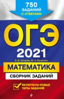 ОГЭ-2021. Математика. Сборник заданий. 750 заданий с ответами