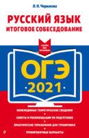 ОГЭ-2021. Русский язык. Итоговое собеседование