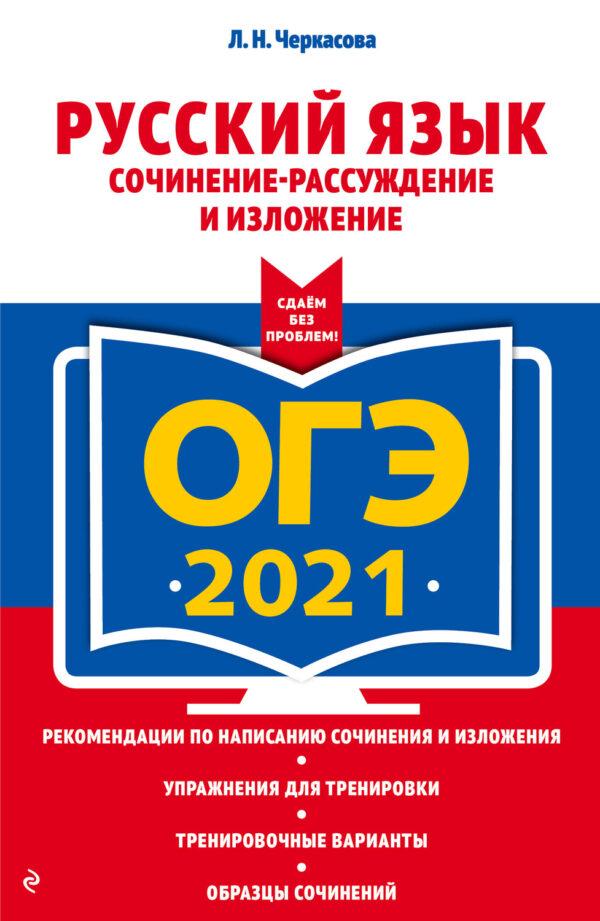 ОГЭ-2021. Русский язык. Сочинение-рассуждение и изложение