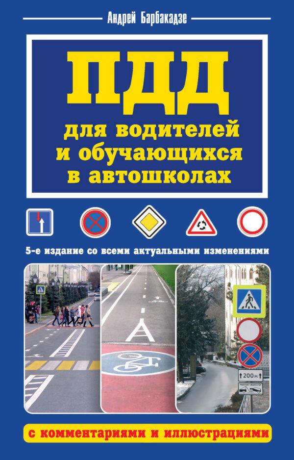 ПДД для водителей и обучающихся в автошколах