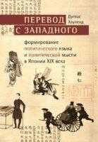 Перевод с западного. Формирование политического языка и политической мысли в Японии XIX века