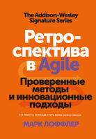 Ретроспектива в Agile