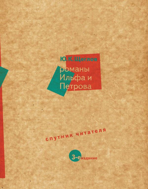 Романы Ильфа и Петрова. Спутник читателя
