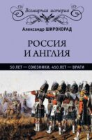 Россия и Англия: 50 лет – союзники