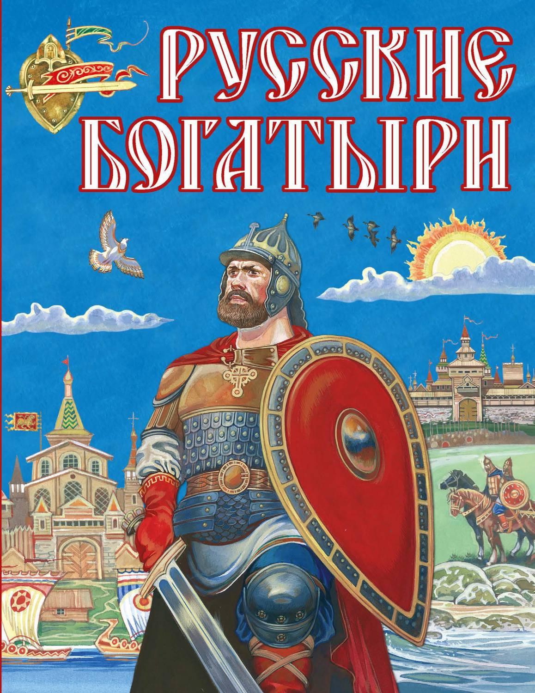 Картинка богатырей русских для детей