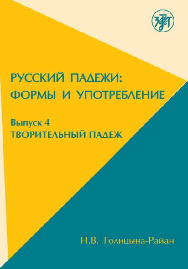 Русские падежи: Формы и употребление. Выпуск 4. Творительный падеж