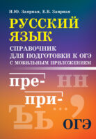 Русский язык. Справочник для подготовки к ОГЭ с мобильным приложением