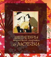 Шедевры японской лирики о любви