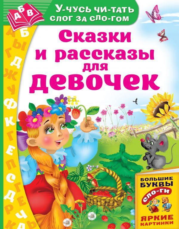 Сказки и рассказы для девочек