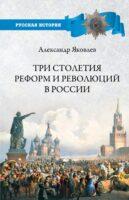 Три столетия реформ и революций в России