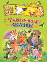 Твои первые сказки. Русские народные сказки