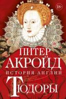 Тюдоры: От Генриха VIII до Елизаветы I