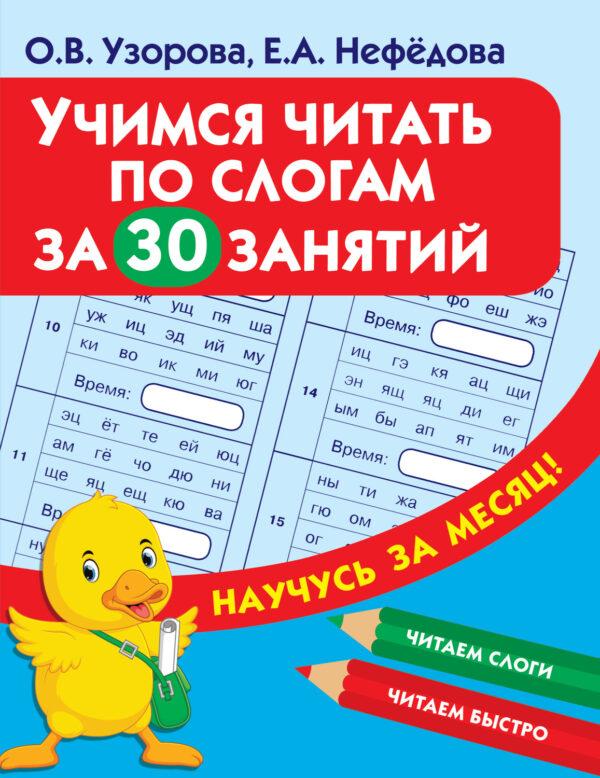 Учимся читать по слогам за 30 занятий