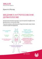 Введение в антропософскую дерматологию. Антропологические подходы к рассмотрению морфологии