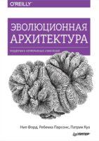 Эволюционная архитектура. Поддержка непрерывных изменений (pdf+epub)
