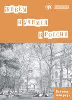 Живём и учимся в России. Рабочая тетрадь по грамматике