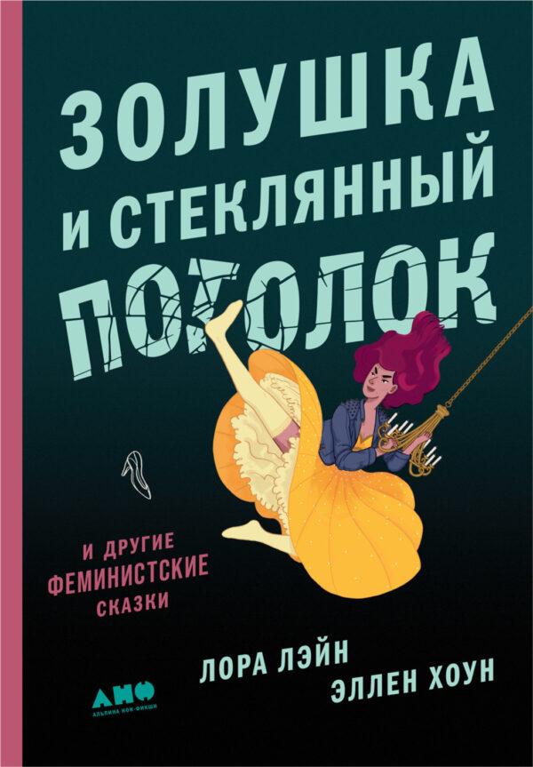 Золушка и стеклянный потолок: идругие феминистские сказки