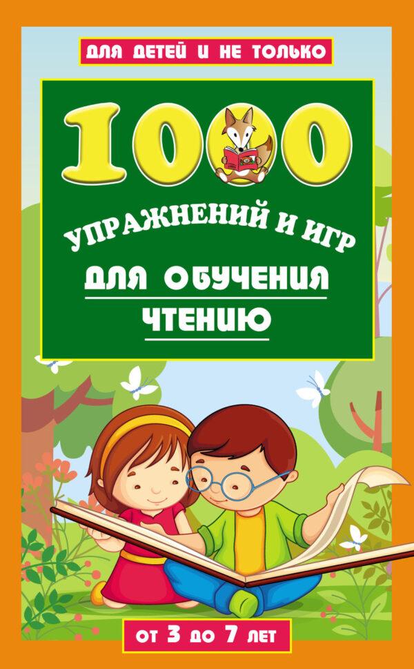 1000 упражнений и игр для обучения чтению. От 3 до 7 лет