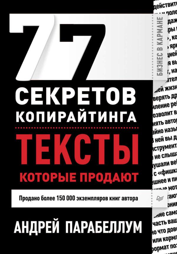 77 секретов копирайтинга. Тексты
