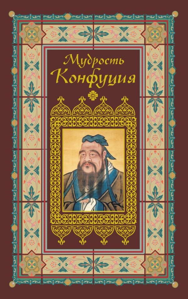 Афоризмы. Мудрость Конфуция