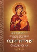 Акафист Пресвятой Богородице в честь иконы Ее «Одигитрия» Смоленская
