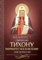 Акафист святителю Тихону