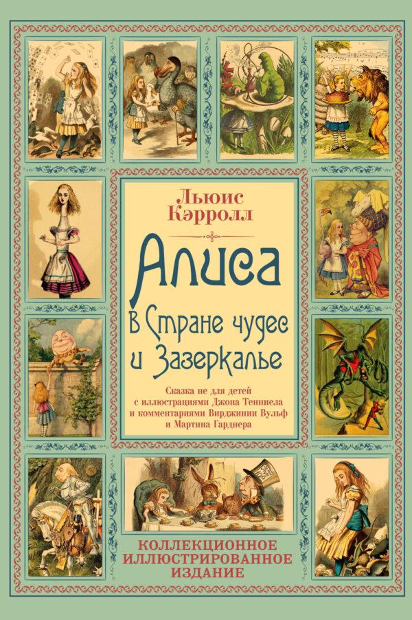 Алиса в Стране чудес и Зазеркалье. Волшебная Англия