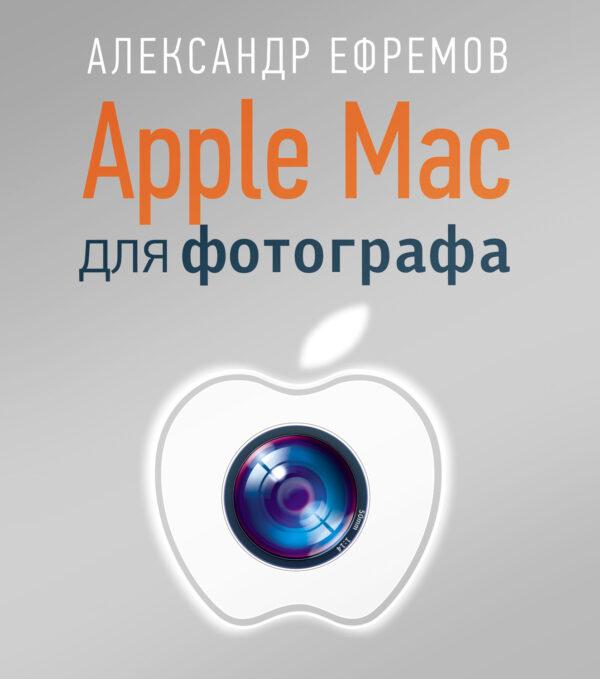 Apple Mac для фотографа
