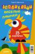 Аппликации. Веселые птички (набор из 15 карточек)