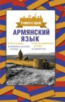 Армянский язык. 4 книги в одной: разговорник