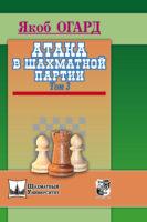 Атака в шахматной партии. Том 3