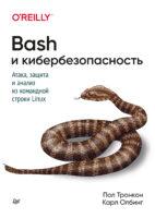 Bash и кибербезопасность. Атака