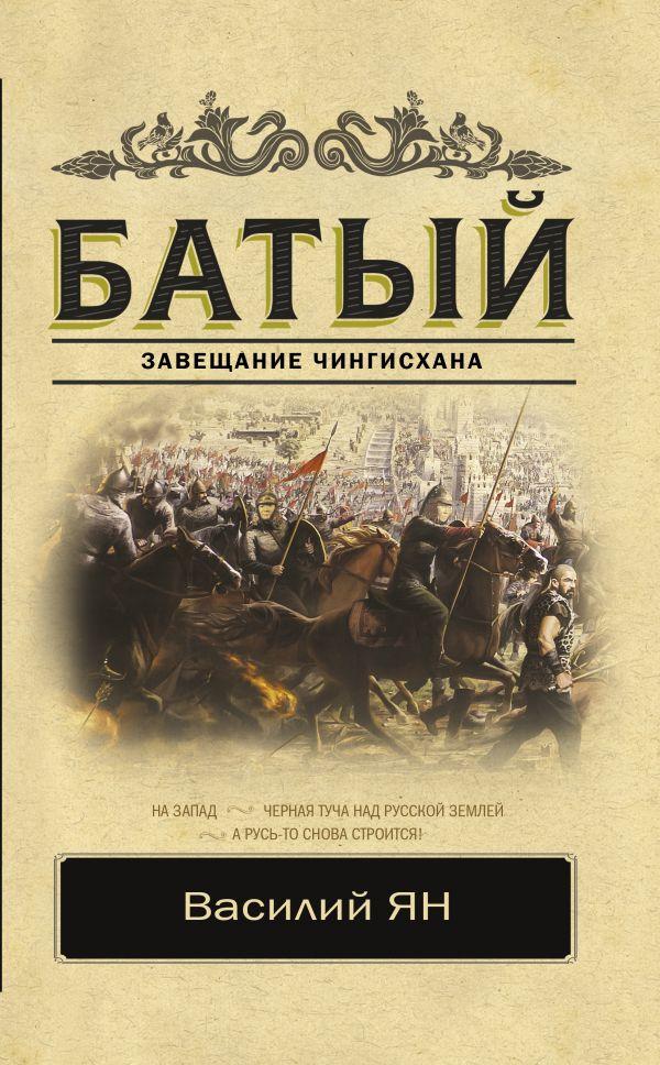 Батий